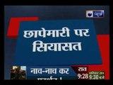 दिनभर की बड़ी ख़बरें | Today news headlines | Today Top News | India News