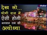 जल्द ही बदलने वाले हैं भगवान राम की 'अयोध्या' के दिन | भगवान राम की अयोध्या | भगवान राम की मूर्ति