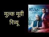 मुल्क फिल्म रिव्यू   क्या मुल्क की उम्मीदों पर खरी उतरेगी मुल्क?   Mulk Movie Review in Hindi