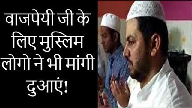 Atal Bihari Vajpayee: हिंदू मुस्लिम एकता का नजारा, वाजपेयी जी के लिए मुस्लिम लोगो ने भी मांगी दुआएं