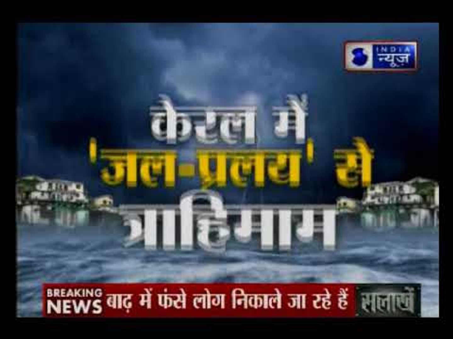 आज की बड़ी खबरें| Top News of Today in Hindi | India News | Suno India