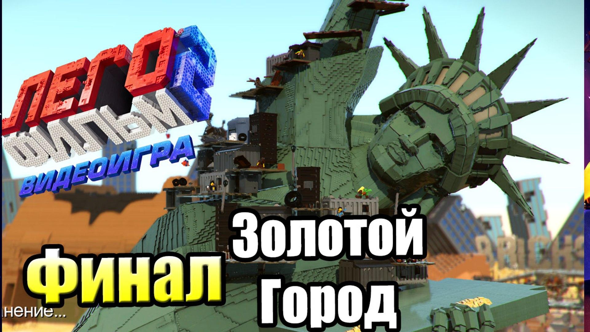 Лего Фильм 2 Видеоигра прохождение #24 {PC} — Тайный Уровень ФИНАЛ Золотополис