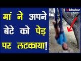 उत्तर प्रदेश इलाहाबाद वायरल वीडियो न्यूज़; मां ने बच्चे को पेड़ से लटकाया; Uttar Pradesh Allahabad