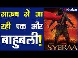सई रा नरसिम्हा रेड्डी टीजर; Sye Raa Narasimha Reddy Teaser; चिरंजीवी ने जन्मदिन पर रिलीज़ किया टीजर
