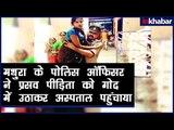 GRP Incharge Sonu Kumar Rajora is a live example of humanity; जीआरपी सोनू ने पेश की मानवता की मिसाल
