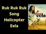 Ruk Ruk Ruk Song Helicopter Eela ,  Helicopter Eela Song Ruk Ruk Ruk ,  Helicopter Eela New Song
