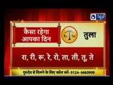 आज का राशिफल | Horoscope today in Hindi | Daily Horoscope | Dainik Horoscope | 28 September 2018