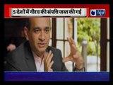 PNB Scam: Nirav Modi's property worth Rs 637 crore seized| नीरव मोदी की 637 करोड़ की संपत्ति हुई जब्त