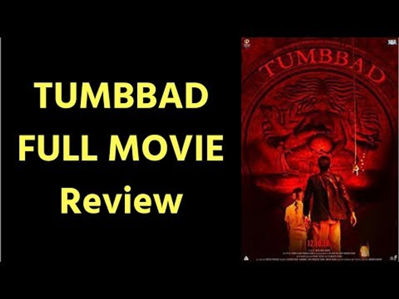 Tumbbad Full Movie Review In Hindi Tumbbad Film Review त म ब ड फ ल म र व य त म ब ड फ ल म सम क ष