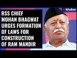 RSS Chief Mohan Bhagwat urges formation of laws for construction of Ram mandir