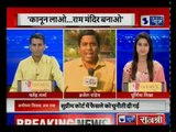 RSS Chief Mohan Bhagwat says bring laws to construct Ram mandir   राम मंदिर के लिए कानून लाये सरकार