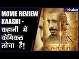 Kaashi Full Movie Review | Kaashi Full Film Review | काशी मूवी रिव्यू | काशी फिल्म | Sharman Joshi