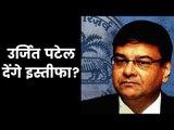 RBI & Govt में Tug of War: Governor उर्जित पटेल इस्तीफा देंगे; Will RBI Governor Urjit Patel Resign