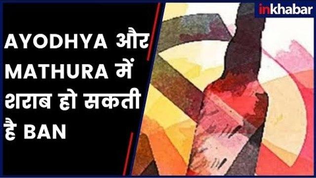Ayodhya और Mathura में मांस और शराब की बिक्री हो सकती है BAN, लोगो ने किया समर्थन