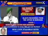 #TMCTerrorTango: Centre responsible for Burdwan mess, says Mamata Banerjee
