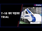 Indian Railways High-Speed, Engine-Less T18 Train Trial; 100% Make in India Project