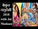बैकुंठ चतुर्दशी कथा एवं पूजा विधि, भगवान विष्णु और लक्ष्मी की पूजा का होता है खास महत्व -Jai Madaan