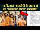 भगवान राम की मूर्ति के बाद Yogi Adityanath बनवाएंगे 10 Districts में Ramlila Maidan