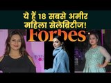Forbes 2018 India Celebrity 100 List: Top 18 Richest Female Celebrities of India