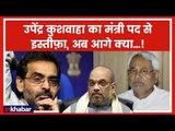 केंद्रीय मंत्री उपेंद्र कुशवाहा का मंत्री पद से इस्तीफा, NDA से होंगे अलग - Upendra Kushwaha Quite