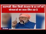 Narendra Modi Speech in Varanasi Live; प्रधान मंत्री नरेंद्र मोदी का वाराणसी भाषण