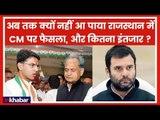 Rajasthan CM LIVE Updates: जीत के 65 घंटे बाद भी राजस्थान में CM का चुनाव नहीं हो पाया?