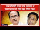 Madhya Pradesh Live updates 2018 : बीजेपी के संभावित वार से डरकर कांग्रेस ने कमलनाथ को CM बनाया