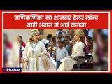 Manikarnika Trailer Launch Live Event Video | Manikarnika The Queen of Jhansi, Kangana Ranaut