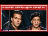 Salman Khan and Shah Rukh Khan संजय लीला भंसाली की अगली फिल्म में साथ नजर आएंगे ?