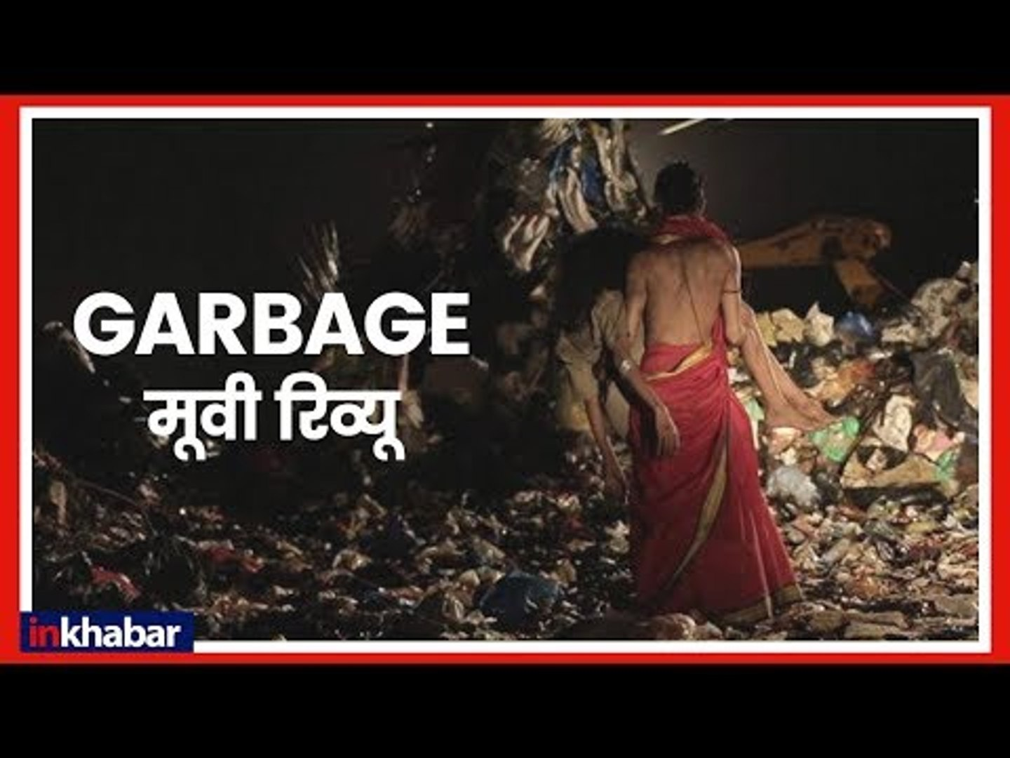 Garbage Movie Review | Netflix Movie Garbage | Garbage Movie | Tanmay Dhanania  Review | Netflix