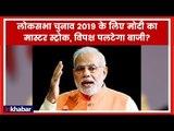 लोकसभा चुनाव 2019 से पहले मोदी सरकार का सबसे बड़ा दांव, क्या विपक्ष दे पायेगा शिकस्त ? | Rajya Sabha