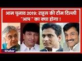 Lok Sabha Election 2019: कांग्रेस की टीम दिल्ली तैयार लेकिन आप से गठबंधन को लेकर सस्पेंस बरक़रार
