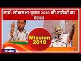 Lok Sabha elections 2019: मार्च में लोकसभा चुनाव की तारीखों का ऐलान संभव Narendra Modi; Rahul Gandhi