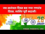 जब स्वतंत्रता दिवस बन गया गणतंत्र दिवस, जानिए पूरी कहानी!