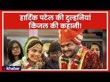 हार्दिक पटेल की दुल्हनियां किंजल की कहानी | Patidar Leader Hardik Patel Wedding | Surendranagar