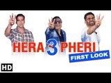 Hera Pheri 3 Movie Updates; Hera Pheri 3 First Look; फैंस को जल्द देखने को मिलेगा तीसरा पार्ट