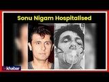 Sonu Nigam Hospitalised Tweets Pic of Sea Food Allergy, ICU Nanavati Hospital, सोनू निगम को एलर्जी,
