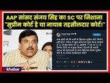 AAP MP Sanjay Singh Attacks Supreme Court, Reacts on Delhi Government Vs LG; संजय सिंह सुप्रीम कोर्ट