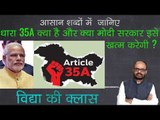 What is Article 35A Of Indian Constitution & Article 370? अनुच्छेद 35A और 370; Jammu & Kashmir