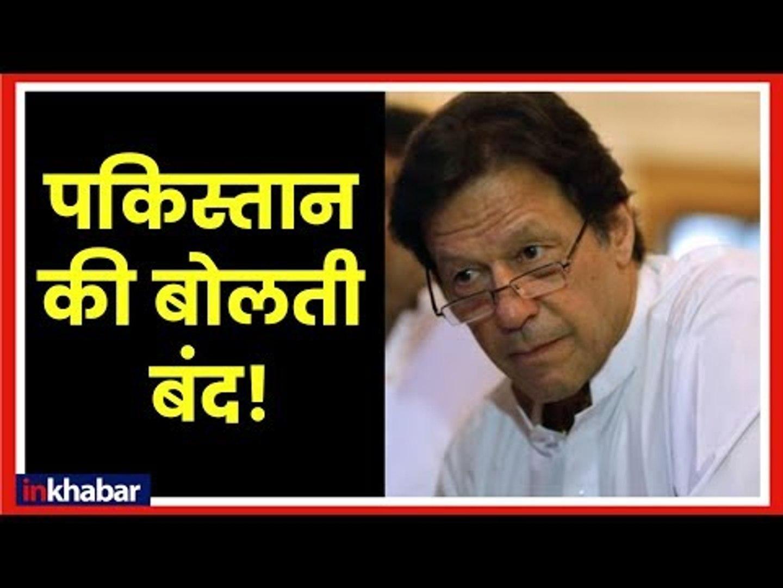 IAF Strike PoK, Imran Khan on Air Strikes on JeM Camp in Balakot Pakistan; पाकिस्तान एयर स्ट्राइक