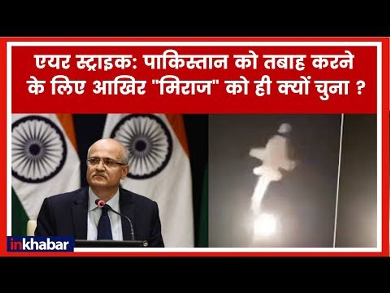 Indian Air Force Strikes Pakistan in Balakot Sector on JeM Camp एयर स्ट्राइक बालाकोट पाकिस्तान