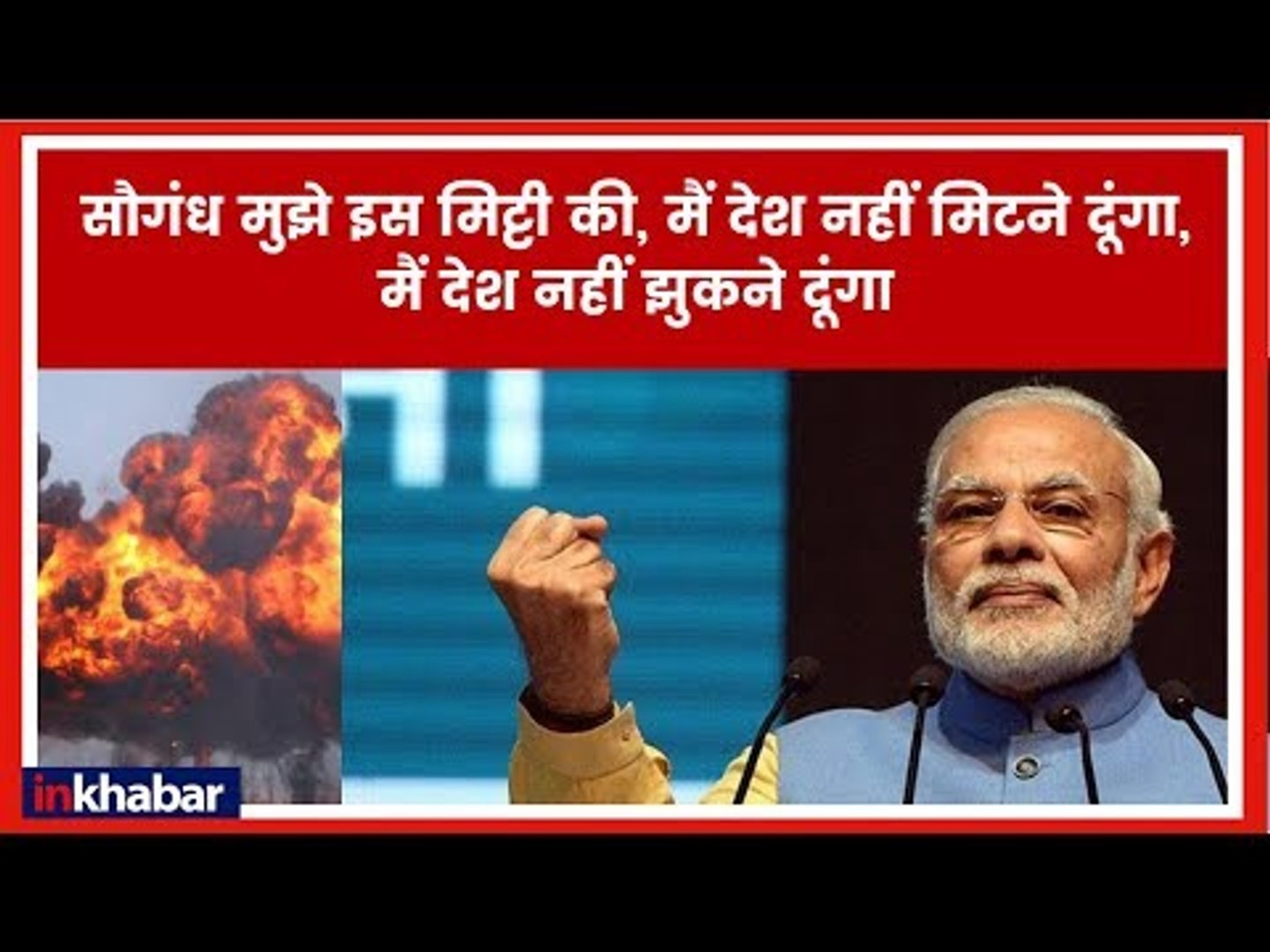 Indian Air Force picked Mirage Jets for Strikes on JeM Camp in Balakot Pakistan जेट फाइटर मिराज