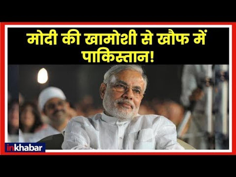 India Pakistan Tension; मोदी की खामोशी से खौफ में पाकिस्तान!   IAF air strike in Pakistan