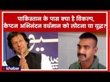 India Pakistan War possibility: How India Will Bring Back IAF Wing Commander Abhinandan Varthaman