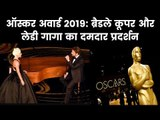 Oscars 2019 Live Update,  Bradely Cooper And Lady Gaga Performs Shallow ऑस्कर अवार्ड 2019