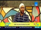 صباح الورد - تقرير | إنتشار فن الجرافيتى فى مصر بعد الثورة