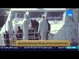 البيت بيتك - الهجرة الغير شرعية .. إنقاذ 28 شخصاً فى غرق قارب يقل 700 مهاجر قبالة سواحل ليبيا