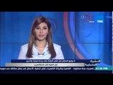 النشرة الإخبارية - 4 يونيو الحكم فى طعن النيابة على براءة مبارك وآخرين فى قضية قتل المتظاهرين