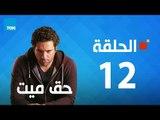 مسلسل حق ميت - الحلقة الثانية عشر 12 بطولة حسن الرداد وايمى سمير غانم