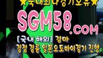 금요경마사이트 Ψ §∽ SGM58.시오엠 ∽§ ▷